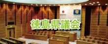 徳島県議会ホームページ