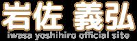 岩佐義弘 オフィシャルサイト